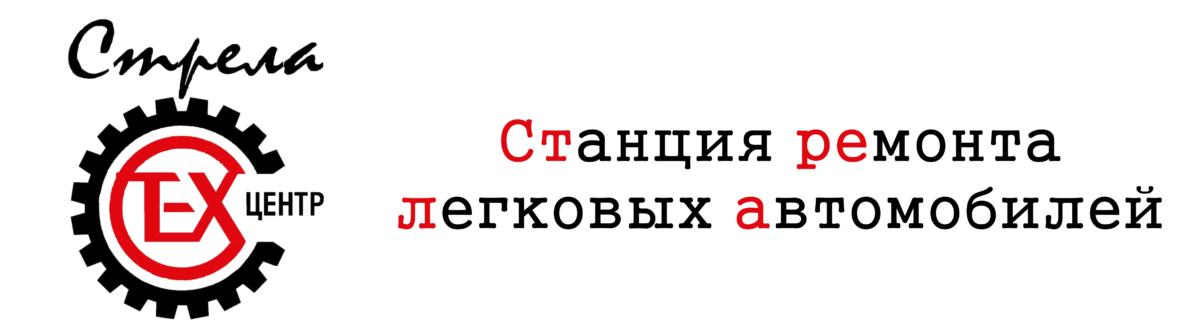 """ТехЦентр """"Стрела"""""""